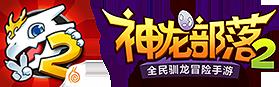 神龙部游戏官网